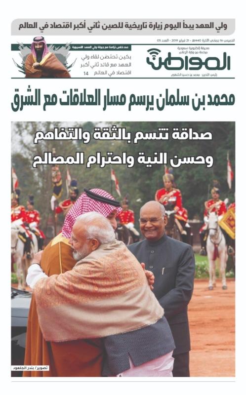 """العدد الـ5 من """"المواطن ديجيتال"""".. الأمير محمد بن سلمان يرسم مسار العلاقات مع الشرق"""