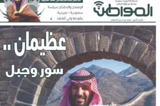 """العدد السادس من """"المواطن""""ديجيتال: عظيمان.. سور وجبل - المواطن"""