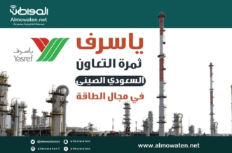 """إنفوجرافيك """"المواطن"""".. ياسرف ثمرة التعاون السعودي الصيني في مجال الطاقة - المواطن"""