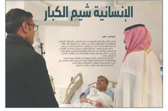 """العدد السابع من """"المواطن ديجيتال"""".. الإنسانية شيم الكبار - المواطن"""