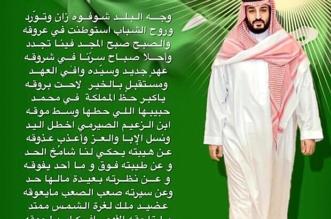 """""""المواطن"""" تقدم قراءة أدبية لقصيدة وجه البلد عن الأمير محمد بن سلمان: رؤية وعزيمة - المواطن"""