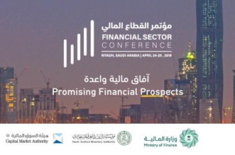 برعاية الملك سلمان .. مؤتمر تطوير القطاع المالي ينطلق إبريل المقبل - المواطن