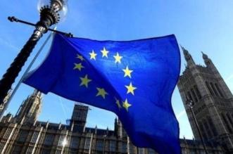 عمالقة اليورو يرفضون مقترحاً للاتحاد الأوروبي بشأن السعودية - المواطن