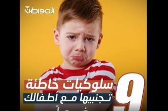 """فيديو جرافيك """"المواطن"""".. 9 سلوكيات خاطئة يجب تجنبها مع الأطفال فورًا - المواطن"""