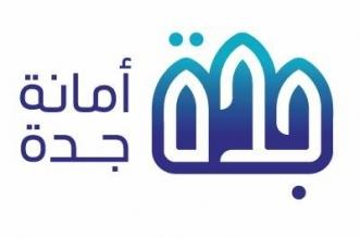وظائف للنساء بأمانة محافظة جدة - المواطن