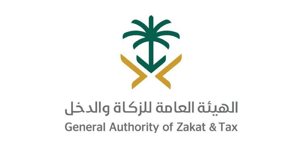 الهيئة العامة للزكاة والدخل On Twitter مواعيد تقديم وسداد الإقرارات الضريبية لضريبة القيمة المضافة