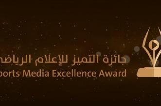 إطلاق #جائزة_التميز_للإعلام_الرياضي .. تعرف على التفاصيل - المواطن