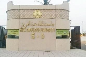 #وظيفة سائق شاغرة لدى جامعة الملك عبدالعزيز - المواطن