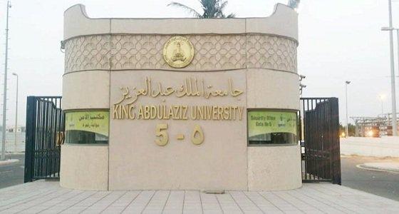 #وظيفة سائق شاغرة لدى جامعة الملك عبدالعزيز