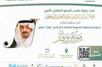 وقار تدعو المهتمين للتسجيل بمؤتمر مساندة كبار السن.. عبر هذا الرابط - المواطن