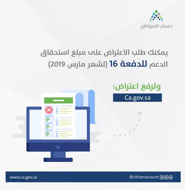 شاهد مميزات تطبيق حساب المواطن من الداخل