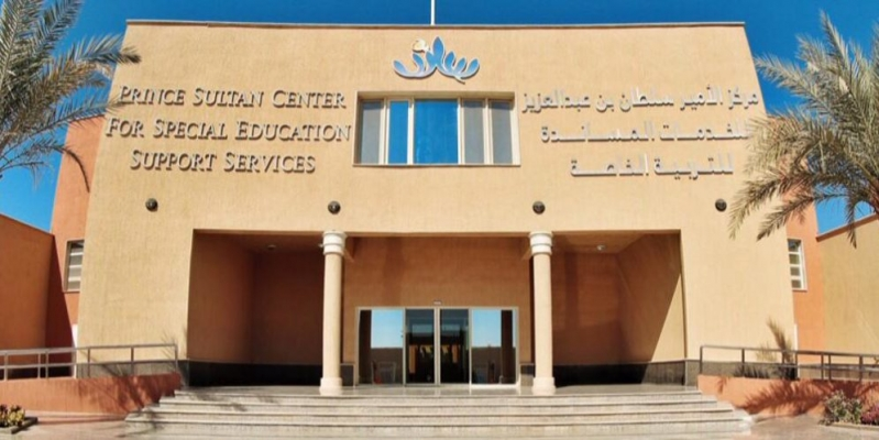 9 وظائف شاغرة للجنسين في مركز الأمير سلطان للخدمات المساندة