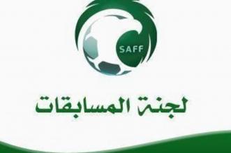 شعار لجنة المسابقات