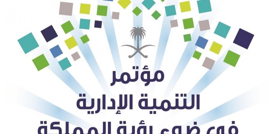 بمشاركة السياحة.. توصيات عديدة في مؤتمر التنمية الإدارية لرؤية 2030