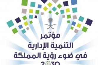 بمشاركة السياحة.. توصيات عديدة في مؤتمر التنمية الإدارية لرؤية 2030 - المواطن