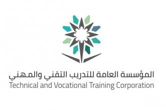 التدريب التقني بالقصيم يعلن مواعيد التسجيل للفصل التدريبي الأول - المواطن