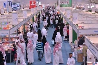 رسميًّا.. تأجيل موعد إقامة معرض الرياض الدولي للكتاب - المواطن