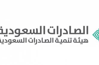 هيئة تنمية الصادرات السعودية تعلن عن وظائف بعدة مجالات - المواطن