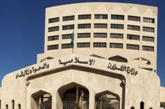 وظائف في وزارة الشؤون الإسلامية .. هنا رابط التقديم - المواطن