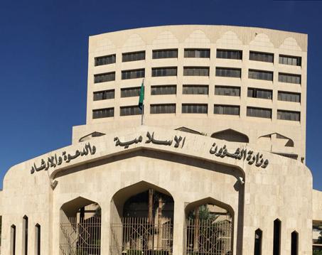 99 وظيفة هندسية وإدارية بفروع وزارة الشؤون الإسلامية