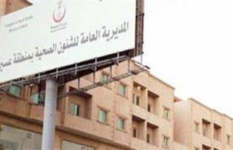صحة عسير تدعو 21 متبرعًا بالدم لاستلام شهادات وميداليات الاستحقاق - المواطن