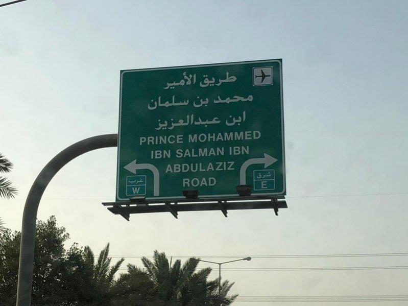 شاهد بالصور.. تركيب لوحات طريق الأمير محمد بن سلمان بالرياض