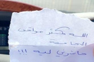 بطريقة طريفة.. طالب جامعي يشكو تضييق صاحب مركبة عليه - المواطن
