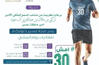 انطلاق فعالية المشي بشارع الفن في أبها.. غداً - المواطن
