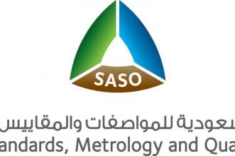 إصدار أول مواصفة قياسية سعودية في مجال التطوع - المواطن