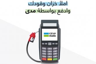 إلزام مشغلي محطات الوقود بتوفير خدمة مدي.. هذه نهاية المهلة - المواطن