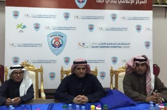 عقد تعاون بين السعودي الألماني ونادي أبها - المواطن