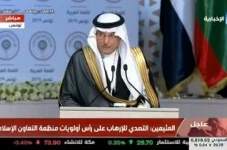 العثيمين بالقمة العربية : خطاب الكراهية والنيل من الأديان يهدد أمن المجتمعات - المواطن