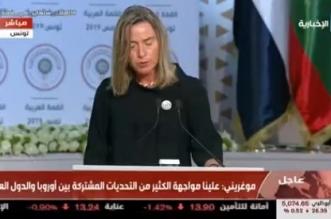 موغريني من القمة العربية: الاتحاد الأوروبي لا يوافق على ضم الجولان المحتل إلى إسرائيل - المواطن
