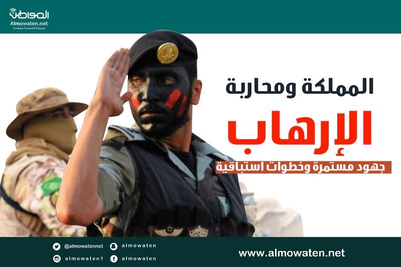 """إنفوجرافيك """"المواطن"""".. المملكة ومحاربة الإرهاب.. جهود مستمرة وخطوات استباقية"""