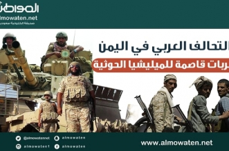 """إنفوجرافيك """"المواطن"""".. ضربات التحالف تقصم ظهر الميليشيا الانقلابية - المواطن"""