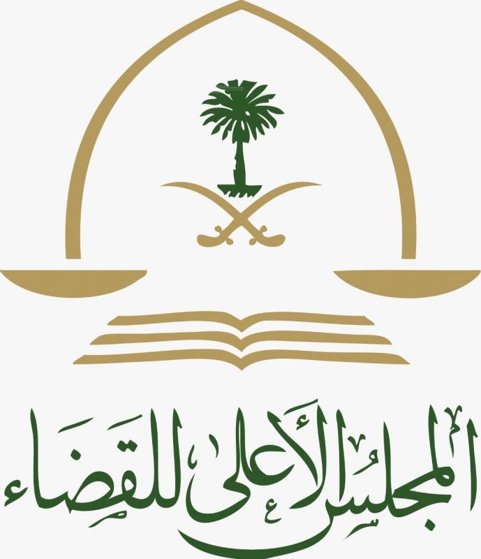 المجلس الأعلى للقضاء يستقطب الكفاءات القضائية لدعم المحاكم