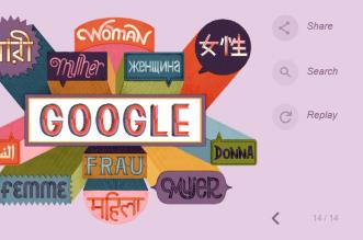 جوجل يخلد مقولة عربية في اليوم العالمي للمرأة - المواطن