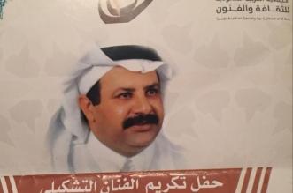 مركز الملك فهد الثقافي بعسير يكرم الفنان الراحل حسن عسيري في ليلة وفاء - المواطن
