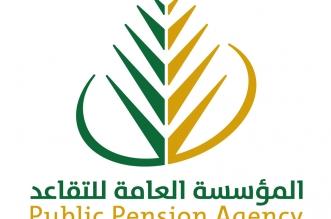 التقاعد : أكثر من 6 مليارات ريال إجمالي المعاشات المصروفة لشهر يونيو - المواطن
