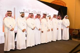 تأسيس الجمعية المالية السعودية وهذه أبرز أهدافها - المواطن