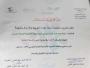 الطالبة مودة الرويلي تفوز بمسابقة القيم الناشئة في طريف