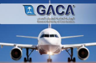 الطيران المدني تصدر الآليات والإجراءات التفصيلية للحجر المؤسسي - المواطن