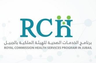 وظائف شاغرة للجنسين بالخدمات الصحية للهيئة الملكية - المواطن