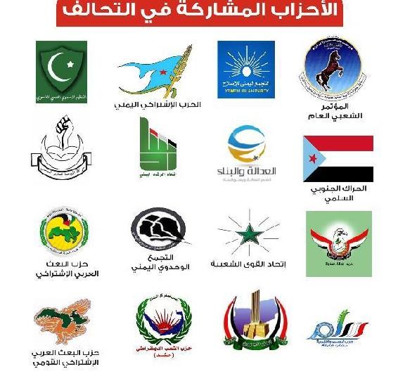إنهاء الانقلاب واستعادة الدولة وإحلال السلام .. أهداف تحالف الأحزاب اليمنية