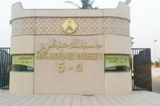 وظيفة معيد شاغرة بجامعة الملك عبدالعزيز - المواطن