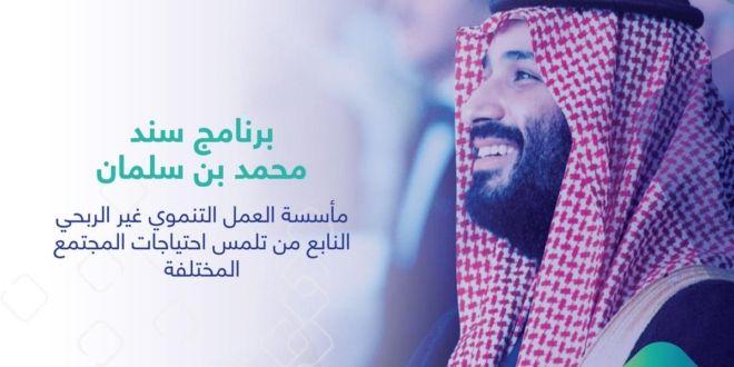 هل يمكن لمن لديه أكثر من زوجة التسجيل في سند محمد بن سلمان؟