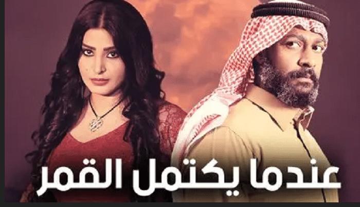 مصير خالد يربك جمعان أبرز أحداث مسلسل عندما يكتمل القمر