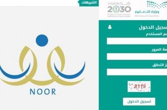 أزمة نظام نور Noor مستمرة .. إليك الأسباب و3 حلول - المواطن