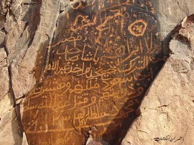 الأمن يلاحق المتسبب بالتعدي على نقش الشيخ قرناس في القصيم
