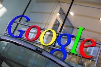 ذاكرة جوجل تسجل كل معلوماتك.. تعلم طريقة حذف السجلات - المواطن